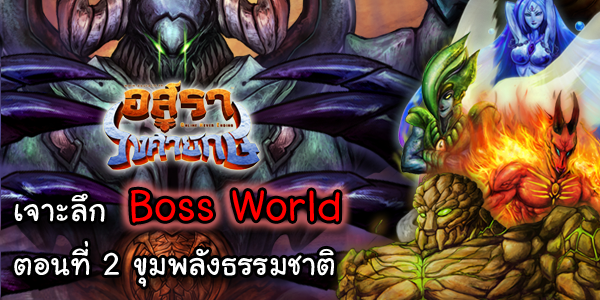 Head Boss World 2 copy