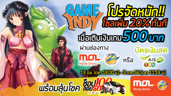 570x320_mol_gameindy